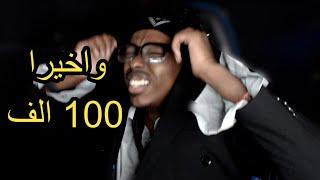 ردة فعلي على لحظة وصولي لـ 100 ألف مشترك   100k Subscribers