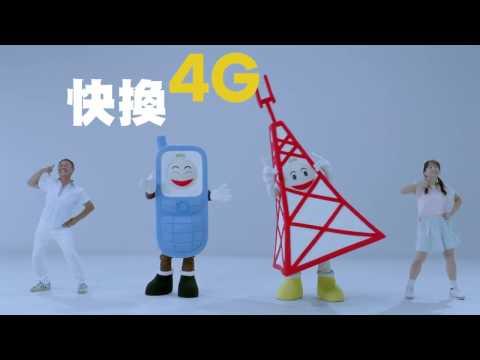 【106年6月30日2G屆期】快來2G換4G_Rap篇 30s