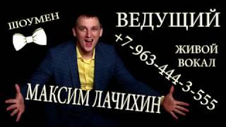ШОУМЕН Максим Лачихин!!!
