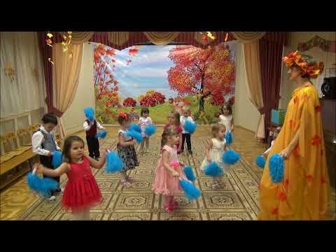 Песня про осень с движениями и танец дождинок