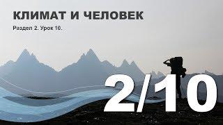 2/10 Климат и человек