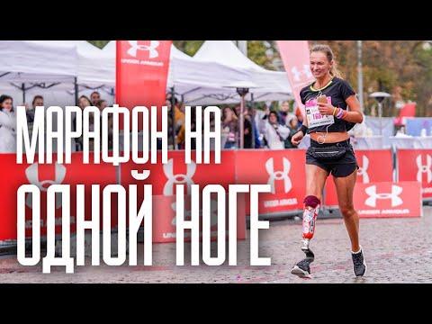 Как пробежать в марафон на одной ноге? В Киев на машине с российскими номерами.
