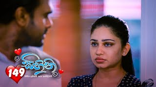 Sihini | Episode 149 - (2020-11-24) | ITN