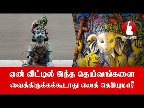 ஏன் வீட்டில் இந்த தெய்வங்களை வைத்திருக்கக்கூடாது எனத் தெரியுமா? - Tamil Voice