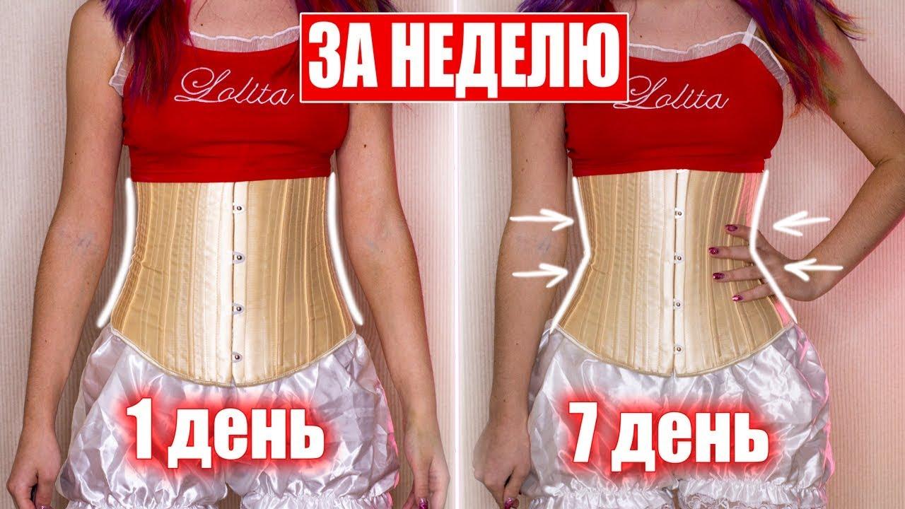 талия до и после похудения кто похудел отзывы