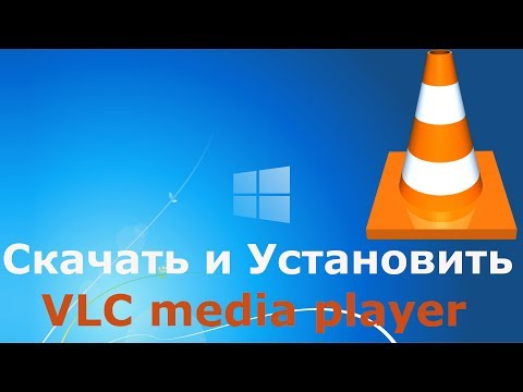 Где и как скачать и как установить VLC Media Player