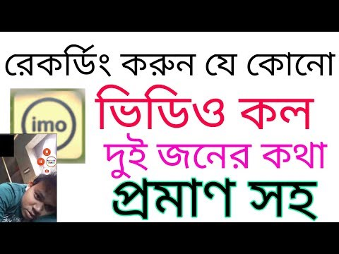 imo and All apps  video. Calls record bangla tutorial