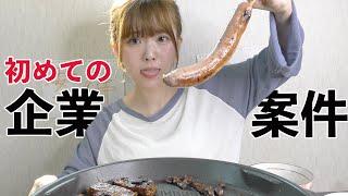 焼肉 #ぼっち飯 #家飯 今回はお肉をご提供いただきありがとうございました。 また食レポが下手でごめんなさい