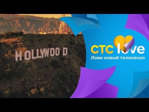 CTC Love   90210: Новое поколение