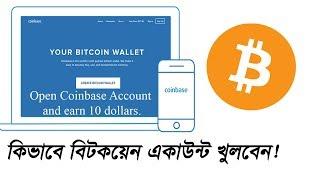 How To Open Coinbase Bitcoin Account Bangla Tutorial 2018