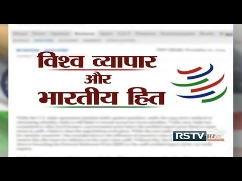 Sarokaar - India-WTO standoff ends