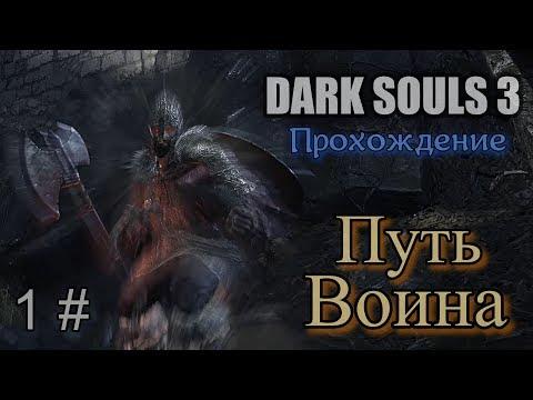 Dark souls 3 - Путь воина - ПРОХОЖДЕНИЕ 1#