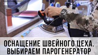 Создание швейного производства:закупаем оборудование. Часть 3. Выбираем парогенератор