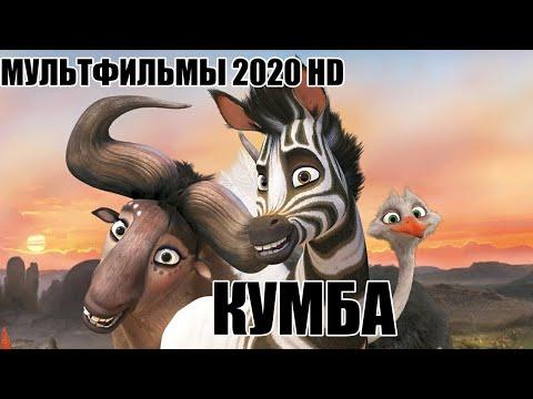 Смотреть мультфильм король сафари онлайн бесплатно