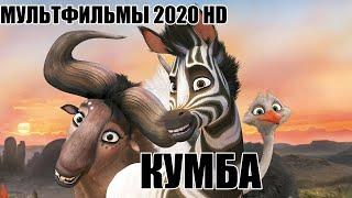 Король  сафари КУМБА мультфильмы 2020