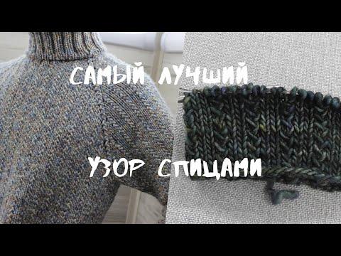 Свитера вязаные спицами схемы мужские свитера