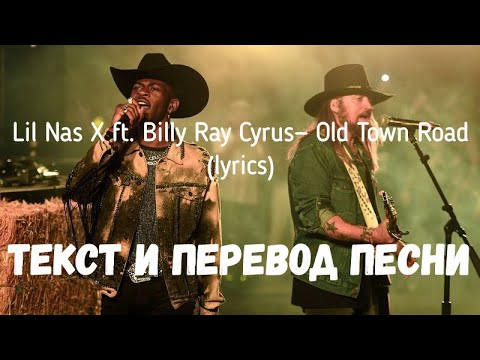 Lil Nas X feat Billy Ray Cyrus — Old Town Road (Remix) (lyrics текст и перевод песни)