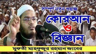 কোরআন ও বিজ্ঞানের সমন্বয়ে নতুন ওয়াজ Bangla Waz Mahfil Mufti Mahfujur Rahman Jaber