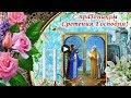Сре тение Госпо дне Красивое Видео поздравление со Сретением Господним Лучшие видео открытки mp3
