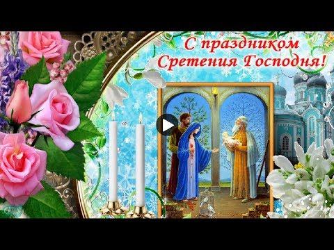 Сре́тение Госпо́дне Красивое Видео поздравление со Сретением Господним Лучшие видео открытки