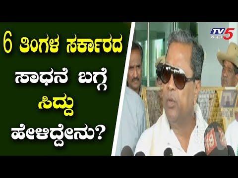 ಸರ್ಕಾರದ ಸಾಧನೆ ಬಗ್ಗೆ ಸಿದ್ದರಾಮಯ್ಯ ಹೇಳಿದ್ದೇನು? | Siddaramaiah | Congress Jds Alliance | TV5 Kannada