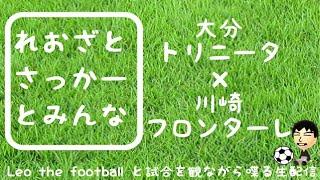 【試合見ながら配信】大分トリニータ×川崎フロンターレ thumbnail