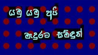 yamu yamu yamu api (Sinhala hymn)