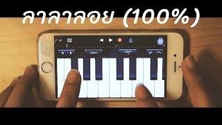 เล่นเพลง ลาลาลอย บนโทรศัพท์ iphone :  (GarageBand) ios