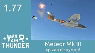 War Thunder (So) Realistic - Метеорам крылья не нужны!