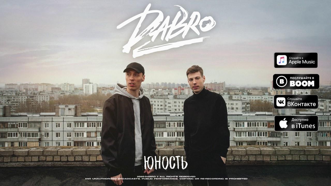 Image result for Dabro - Юность (премьера песни) | Звук поставим на всю...