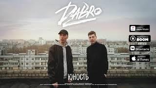 Dabro - Юность (премьера песни, 2020) | Звук поставим на всю