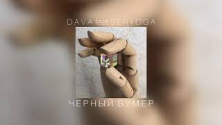 DAVA feat. SERYOGA - ЧЁРНЫЙ БУМЕР |slowed down|