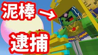 【マイクラ】ピラミッドの宝が盗まれた!泥棒を逮捕する!