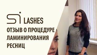26.09.16: Отзыв о процедуре ламинирования ресниц Si Lashes(, 2016-09-26T09:22:29.000Z)