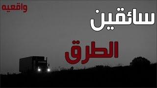 قصص جن : المسافرين على الطرق !! (واقعية)