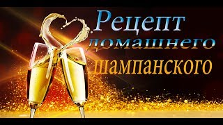 Рецепт домашнего шампанского ))
