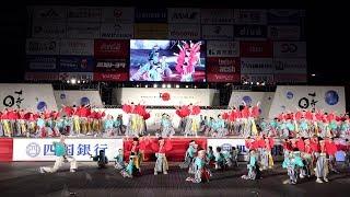 2019年8月11日(日)、高知県高知市で開催された「高知よさこい祭り」(中央公園)での「ほにやっこ」さんの演舞です。 連情報: https://www.youtube.com/playli...