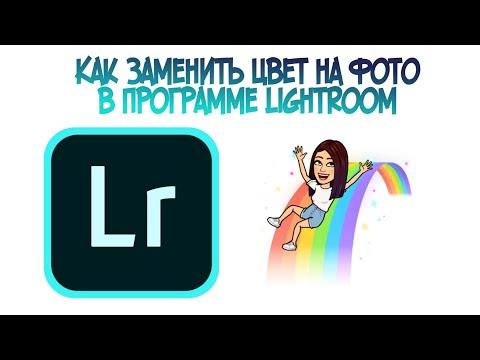 Как заменить цвет на фото в приложении Lightroom CC