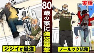 【実話】80歳の家に強盗襲撃。最強のジジイが…ノールックで銃殺した。