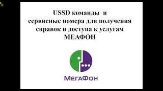 USSD команды и сервисные номера для получения справок и доступа к услугам МЕГАФОН