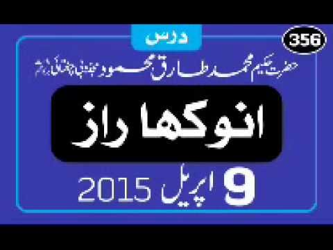 09 APRIL 2015 Ubqari Dars Anokha Raaz - Hakeem Tariq Mehmood Chughtai Bayan