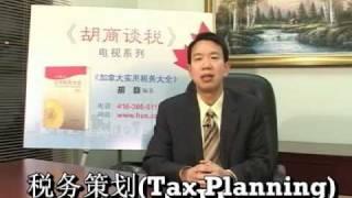 2009, Tax Talk by Hu, 胡商談稅,#1/8,逃稅違法, 避稅也不合法, Canada
