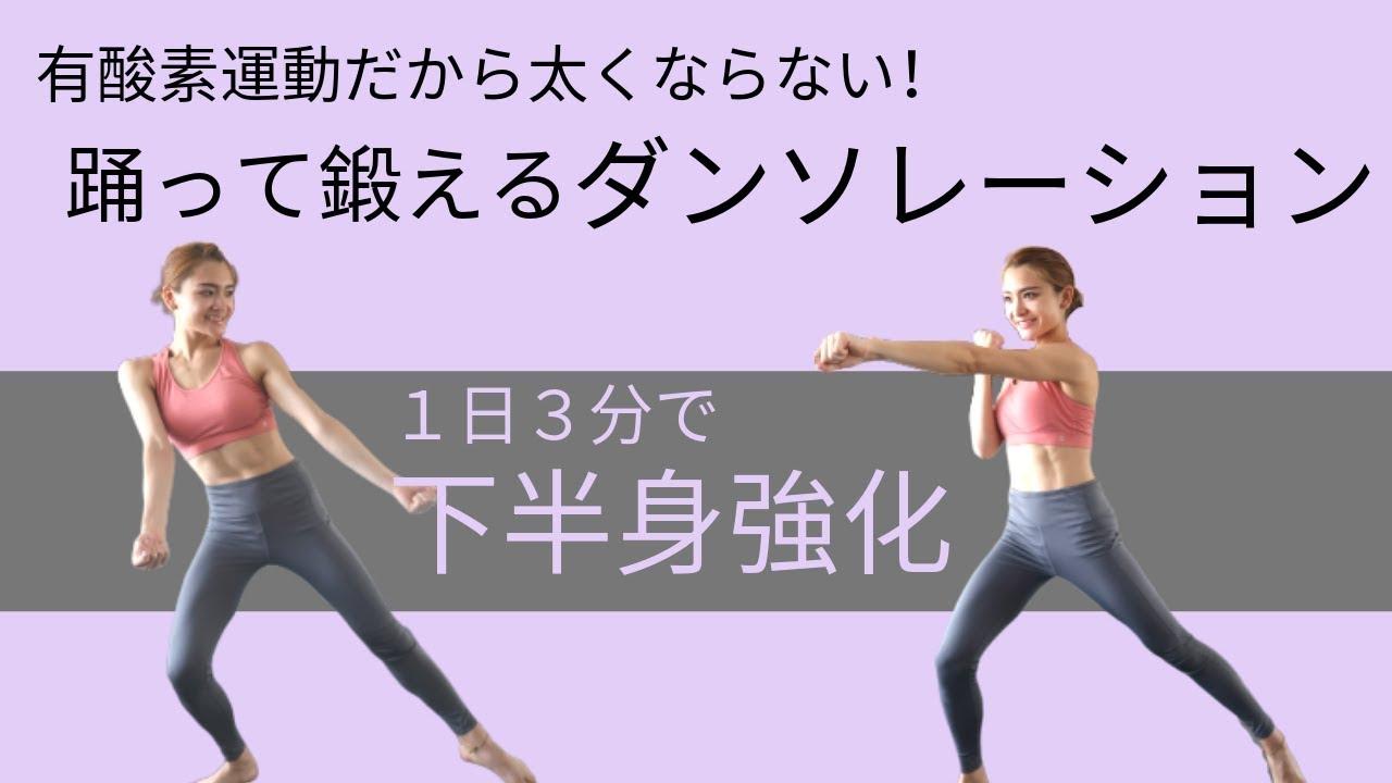 有 酸素 運動 ダンス