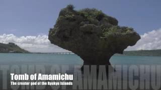 【アマミチューとは】 神の島・浜比嘉島にある聖地で、琉球を造った祖神...