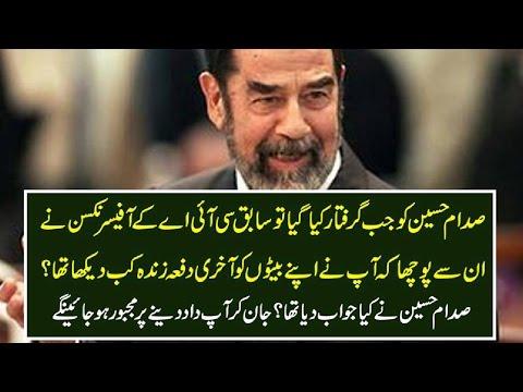 Saddam Hussein Ko Jab Griftaar Kia Gya To - CIA K Officer K Inkashaf