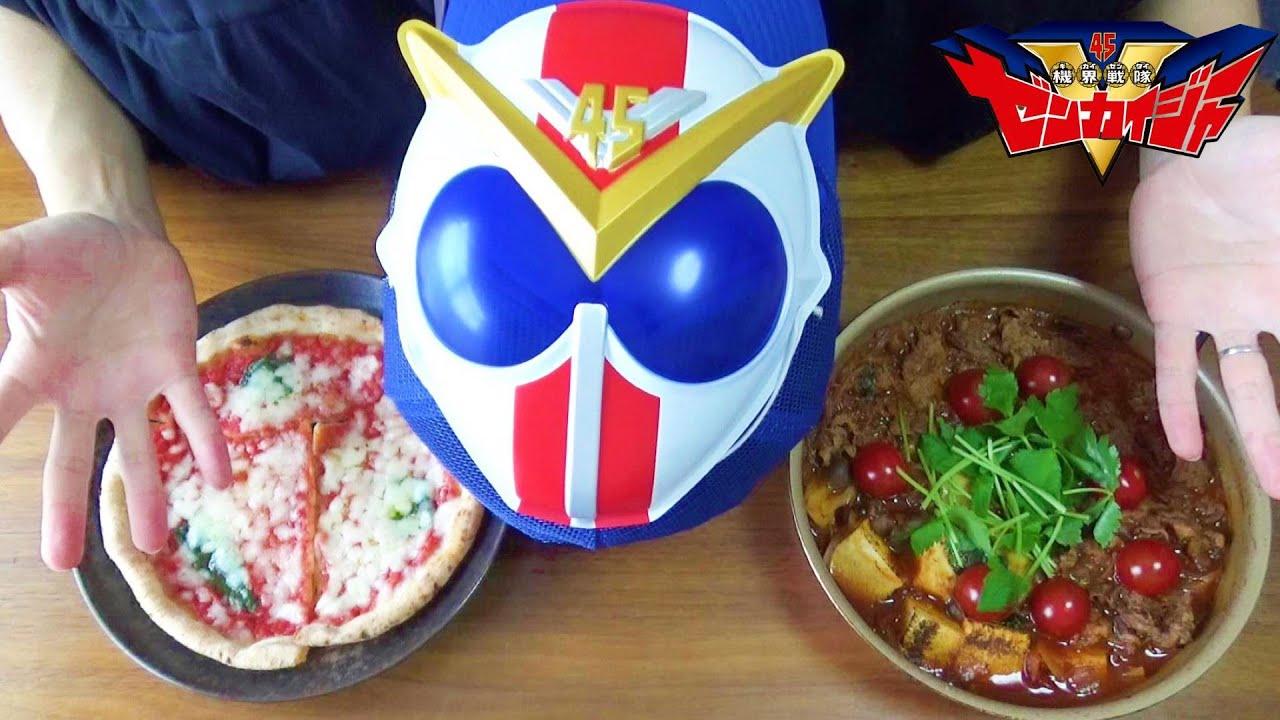 【機界戦隊ゼンカイジャー】料理ド素人でもピザすき焼きは作れるのか?