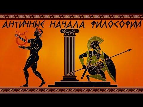 Античные начала философии