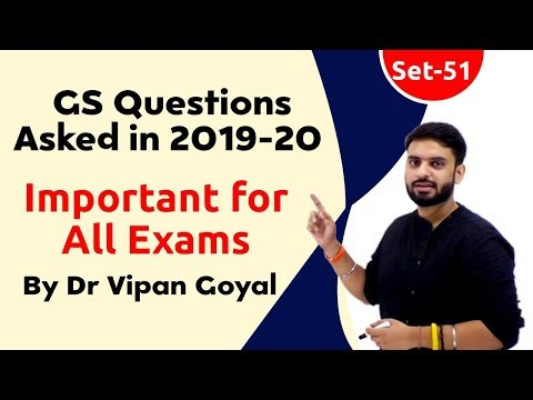 GS Questions Asked In 2019-2020 L Important For All Exams I Study IQ I Dr Vipan Goyal Set 51