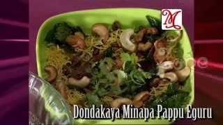 Dondakaya Minapa Pappu Eguru Thumbnail