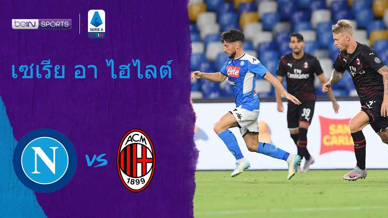 นาโปลี 2-2 เอซี มิลาน   เซเรีย อา ไฮไลต์ Serie A 19/20